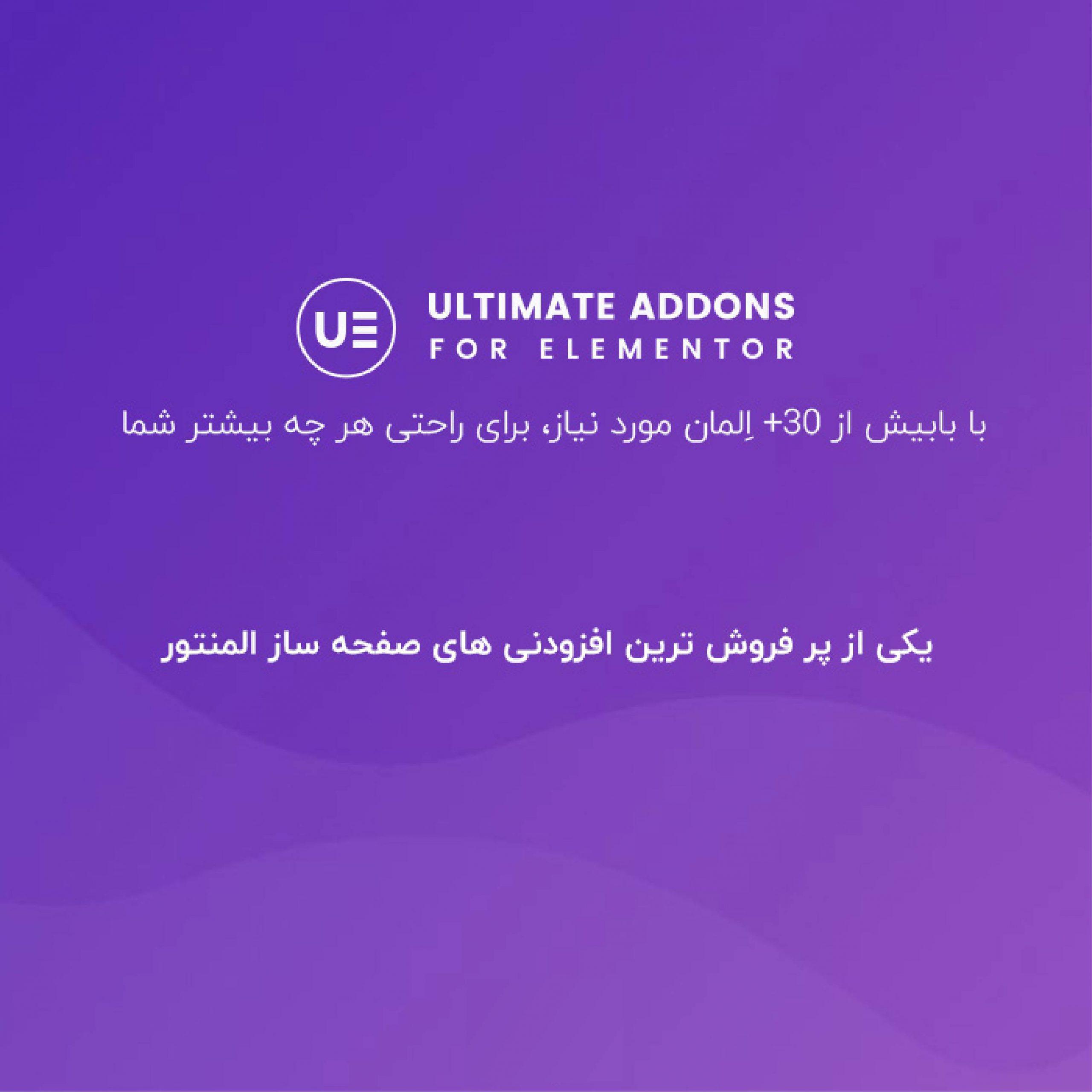 افزونه Ultimate Addons المنتور - آقای برنامه نویس