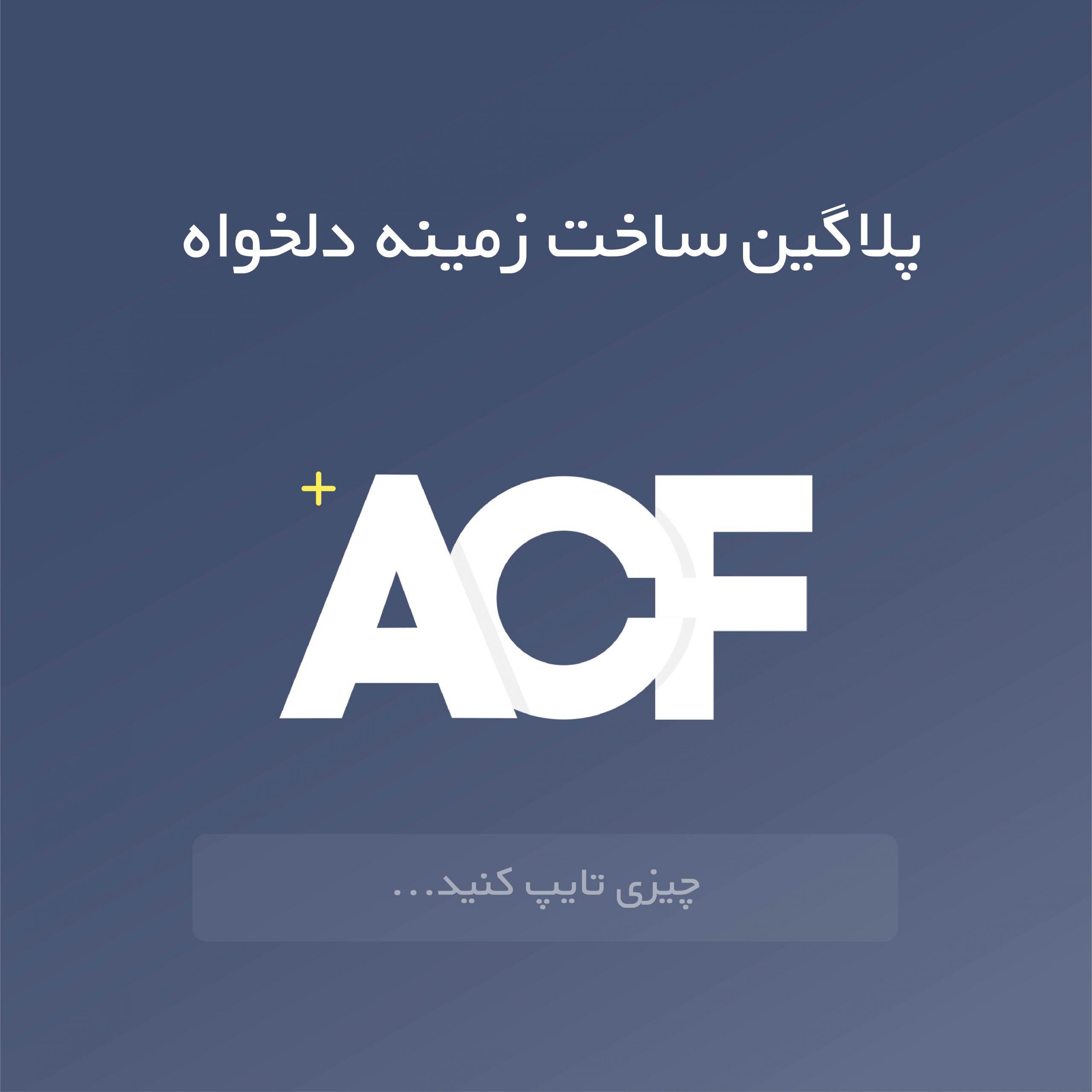 افزونه زمینه های دلخواه وردپرس | افزونه ACF Pro - آقای برنامه نویس