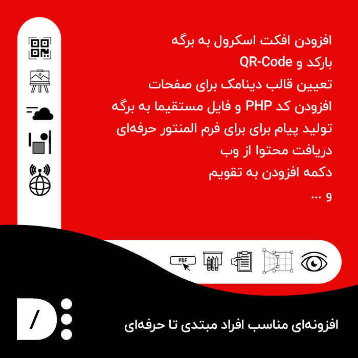افزونه Dynamic Content فارسی | افزونه داینامیک کانتنت فارسی