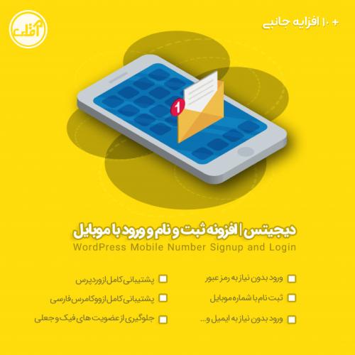 افزونه دیجیتس فارسی + 10 افزودنی - آقای برنامه نویس